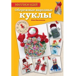 Купить Обережные народные куклы. Красиво и просто