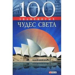 Купить 100 знаменитых чудес света