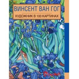 Купить Винсент Ван Гог. Художник в 100 картинах