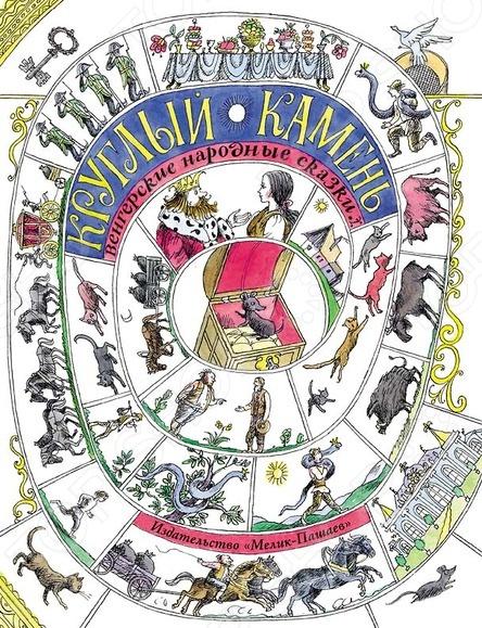 В этой книжке собраны четыре весьма и весьма занимательные сказки. Обычный на вид круглый камень, найденный бедным рыбаком, принес его семье долгожданное благополучие в виде трех мешков золота. А три мешка кошек, с помощью которых богатый, но жадный и глупый брат рыбака возжелал умножить свое богатство, навлекают на стяжателя справедливое возмездие. Честный и благородный Янчи спасает не кого-нибудь, а змею, и на собственной шее самоотверженно доставляет это не самое приятное пресмыкающееся в дом к ее батюшке. А добрые поступки, как известно, имеют обратную силу. И вот Янчи получает в награду красавицу-жену и волшебную скатерть-самобранку. Мудрая дочь мельника восхищает короля нестандартными ответами на его замысловатые вопросы и становится королевой. Оказывается, сказочные короли способны полюбить женщину не только за красоту, но и за ум! Случайно вырытый из пашни сундук подскажет, от чего зависит длина сказки, и ответ не разочарует маленьких читателей. Книга красиво и необычно проиллюстрирована талантливым и самобытным художником Борисов Диодоровым. Каждая сказка разматывается, словно волшебный клубок, в который вплетены все события и персонажи. Рекомендуется дошкольникам и младшим школьникам для чтения и рассматривания картинок.
