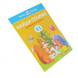 Купить Найди отличия (для детей 2-3 лет)