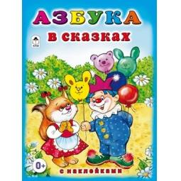 Купить Азбука в сказках (+ наклейки)