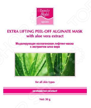 Лифтинг-маска моделирующая Beauty Style 4503301 с экстрактом алоэ