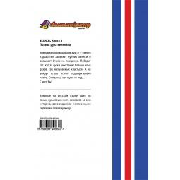 Купить Bleach. Книга 5. Правая рука великана