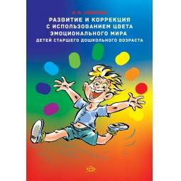 фото Развитие и коррекция с использованием цвета эмоционального мира детей старшего дошкольного возраста