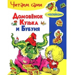 фото Домовенок Кузька и Бубуня (+ наклейки)