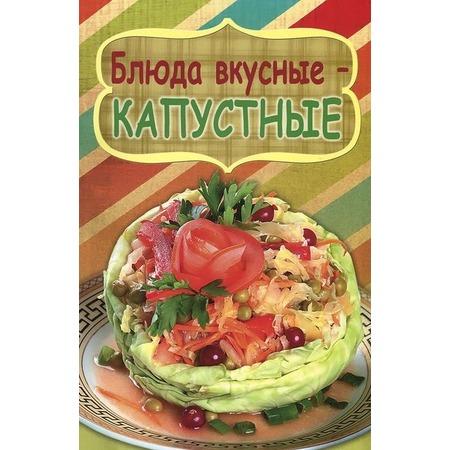 Купить Блюда вкусные-капустные