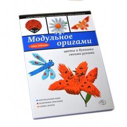 Купить Модульное оригами. Цветы и букашки своими руками
