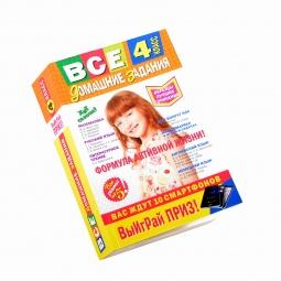 Купить Все домашние задания. 4 класс. Решения, пояснения, рекомендации
