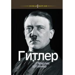 фото Гитлер