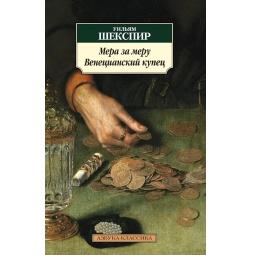 Купить Мера за меру. Венецианский купец