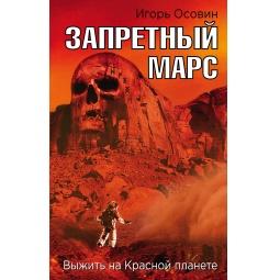 фото Запретный Марс. Выжить на Красной планете