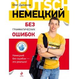 Купить Немецкий без грамматических ошибок