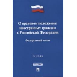 фото О правовом положении иностранных граждан в РФ