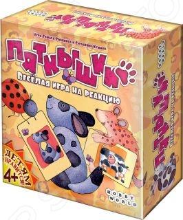 Игра карточная Hobby World «Пятнышки» 1343Карточные игры<br>Игра карточная Hobby World Пятнышки 1343 это веселая игра на реакцию и внимательность для детей от 4 лет. Попробуйте угадать, кто там спрятался в кустах Только надо быть внимательным, ведь животные очень хорошо умеют маскироваться и перепутать пятнышки божьей коровки и леопарда не так уж и сложно! Размер карт 56х87 см. В комплект входят:  24 карты животных;  24 карты узоров;  правила игры.<br>