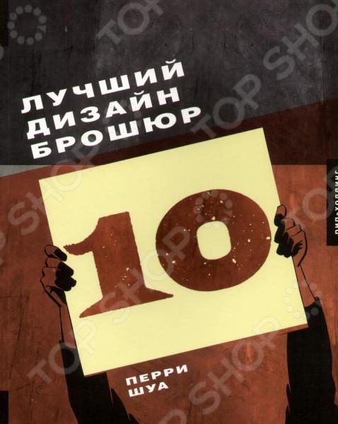 Лучший дизайн брошюр 10Дизайн<br>В книге Лучший дизайн брошюр 10 Вы найдете: эксклюзивную коллекцию лучших современных брошюр со всего мира; высококачественные фотографии, на которых можно рассмотреть все тонкости работ; сотни вдохновляющих примеров, которые помогут Вам в выполнении самых сложных задач. Издание на английском языке.<br>