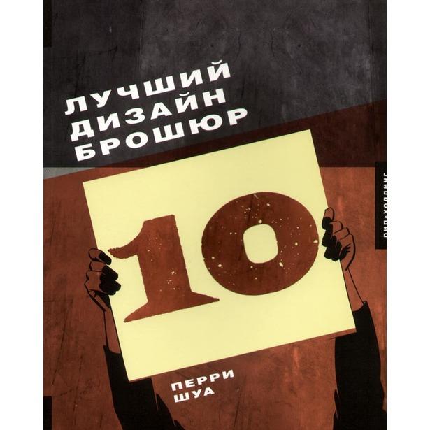 фото Лучший дизайн брошюр 10