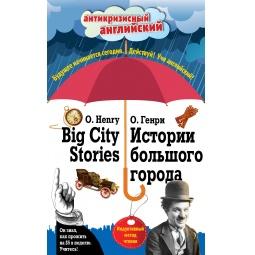 фото Истории большого города. Big City Stories. Индуктивный метод чтения
