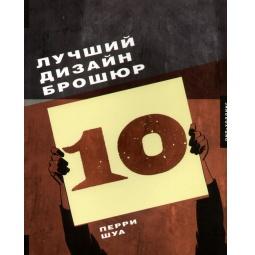 Купить Лучший дизайн брошюр 10