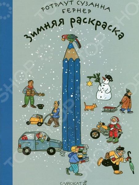 Зимняя раскраскаТеперь к каждой книжке-картинке известной немецкой художницы Ротраут Сузанны Бернер о Городке - Весенней , Летней , Осенней и Зимней - есть своя раскраска! Познакомься получше с жителями Городка: в раскрасках с ними случаются маленькие истории в стихах картинках! Под обложкой тебя ждут: бумажный житель Городка с гардеробом - можно играть с ним одним, а можно собрать ему компанию друзей из всех четырех раскрасок. большая картинка из книги о Городке. специальная картинка, на которой Ротраут Сузанна Бернер оставила свободное место, чтобы ты смог нарисовать самого себя. До встречи в Городке!<br>