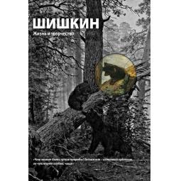 Купить Шишкин. Жизнь и творчество