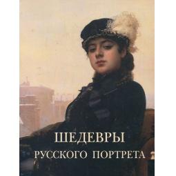 фото Шедевры русского портрета