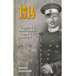 фото 1914. Прощание с Россией