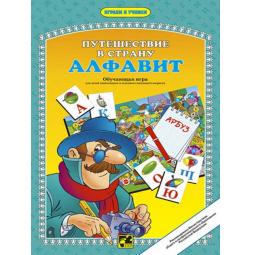 фото Игра развивающая Step Puzzle Путешествие в страну Алфавит