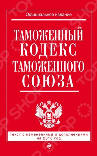Настоящее издание содержит текст Таможенного кодекса Таможенного союза приложение к Договору о Таможенном кодексе таможенного союза, принятому Решением Межгосударственного Совета ЕврАзЭС на уровне глав государств от 27.11.2009 17 . В данной редакции кодекса содержатся изменения, внесенные Договором о присоединении Республики Армения к Договору о Евразийском экономическом союзе от 29 мая 2014 года и Протоколом о внесении изменений в Договор в связи с присоединением Кыргызской Республики к Договору о Евразийском экономическом союзе от 8 мая 2015 года.
