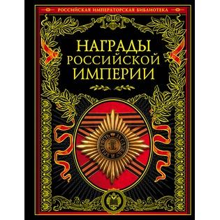 Купить Награды Российской империи