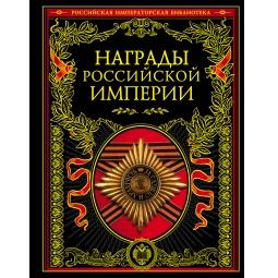 фото Награды Российской империи