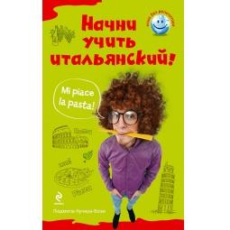 Купить Начни учить итальянский!