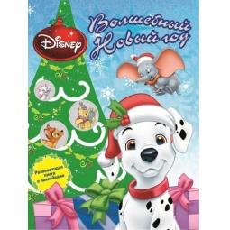 фото Животные Disney. Волшебный Новый год. Развивающая книжка с наклейками