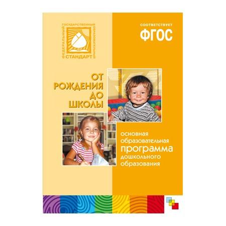 Купить От рождения до школы. Примерная основная образовательная программа дошкольного образования (ФГОС)
