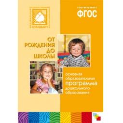 фото От рождения до школы. Примерная основная образовательная программа дошкольного образования (ФГОС)