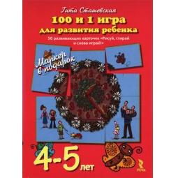 """Купить 100 и 1 игра для развития ребенка. 50 развивающих карточек """"Рисуй, стирай и снова играй!"""" (для детей 4-5 лет) (+ маркер)"""