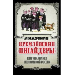фото Кремлевские «инсайдеры». Кто управляет экономикой России