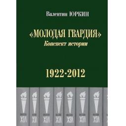 фото «Молодая гвардия»: Конспект истории (1922-2012)