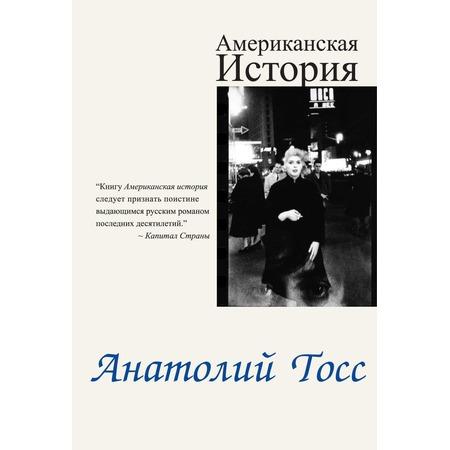 Купить Американская история (+CD)