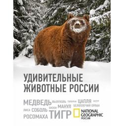 Купить Удивительные животные России