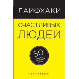Купить Лайфхаки счастливых людей. 50 рецептов счастливой жизни