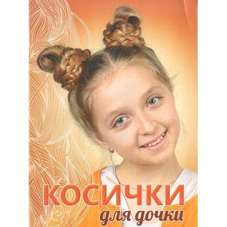 Купить Косички для дочки
