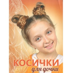фото Косички для дочки