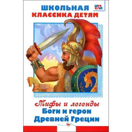 Купить Боги и герои Древней Греции