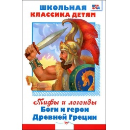 фото Боги и герои Древней Греции