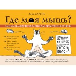 Купить Где моя мышь? Занимательная психология для любителей котиков!