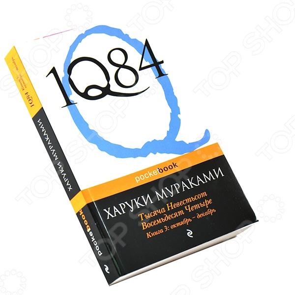 Авторы современной зарубежной прозы: М - Р Эксмо 978-5-699-65617-2 авторы современной зарубежной прозы м р эксмо 978 5 699 57290 8