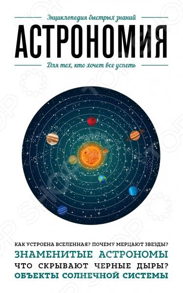 Астрономия. Для тех, кто хочет все успетьАстрономия<br>Астрономия наука наблюдательных, и если вы просто разглядываете светящиеся точки в небе, пытаясь объединить их в созвездия, вы уже занимаетесь астрономией. Эта книга знакомит читателя с ос новами одной из древнейших наук и помогает легко сориентироваться в базовых понятиях астрономии, узнать о происхождении вселенной, открытиях великих астрономов, разобраться в многообразии небесных объектов. Издание призвано рассказать простым языком о весьма многогранной и таинственной науке, восполнить возможные пробелы в знаниях и побудить читателя на более глубокое изучение предмета.<br>
