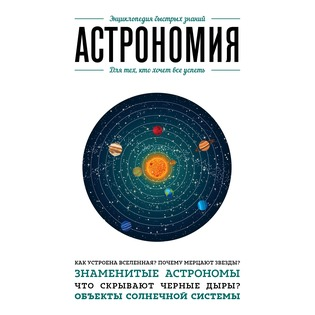 Купить Астрономия. Для тех, кто хочет все успеть