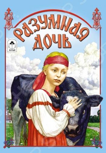 Разумная дочьРусские народные сказки<br>Хорошо известные, любимые детьми лучшие сказки писателей разных стран.<br>